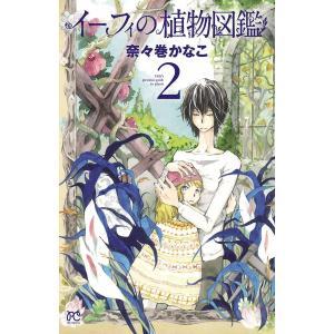 イーフィの植物図鑑 (2) 電子書籍版 / 奈々巻かなこ|ebookjapan
