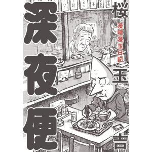 漫喫漫玉日記 深夜便 電子書籍版 / 著者:桜玉吉|ebookjapan