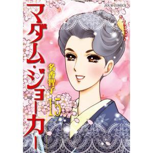 マダム・ジョーカー (15) 電子書籍版 / 名香智子|ebookjapan