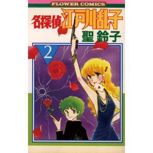 名探偵江戸川乱子 (2) 電子書籍版 / 聖鈴子|ebookjapan