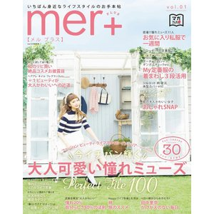 mer+(メルプラス) mer増刊 電子書籍版 / mer+(メルプラス)編集部|ebookjapan