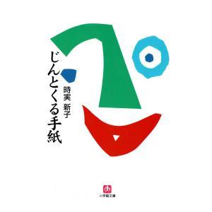 じんとくる手紙(小学館文庫) 電子書籍版 / 著:時実新子|ebookjapan
