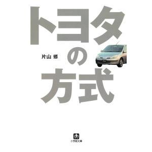 【初回50%OFFクーポン】トヨタの方式(小学館文庫) 電子書籍版 / 著:片山修 ebookjapan