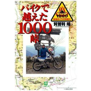 バイクで越えた1000峠(小学館文庫) 電子書籍版 / 著:賀曽利隆|ebookjapan