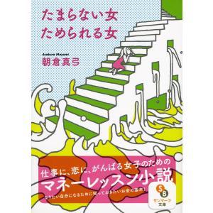 たまらない女 ためられる女 電子書籍版 / 著:朝倉真弓