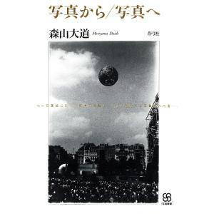 写真から/写真へ 電子書籍版 / 著:森山大道