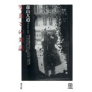 写真との対話 電子書籍版 / 著:森山大道