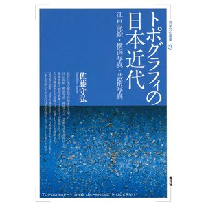 トポグラフィの日本近代 江戸泥絵・横浜写真・芸術写真 電子書籍版 / 著:佐藤守弘