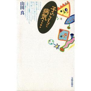 子どもと病気 電子書籍版 / 著:山田真|ebookjapan