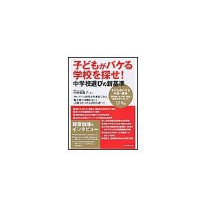子どもがバケる学校を探せ! 中学校選びの新基準 電子書籍版 / 中曽根陽子