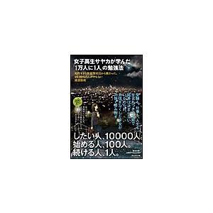 美達大和/山村サヤカ、ヒロキ/ゆうこ 出版社:プレジデント社 提供開始日:2014/04/18 タグ...