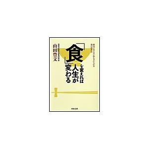 「食」を変えれば人生が変わる 電子書籍版 / 山田豊文