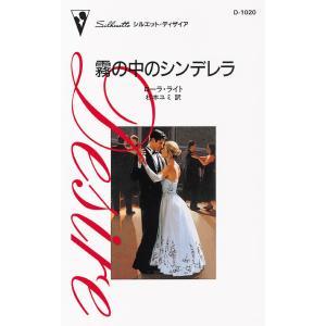 霧の中のシンデレラ 電子書籍版 / ローラ・ライト 翻訳:杉本ユミ|ebookjapan