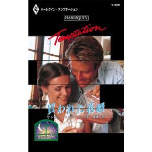 買われた花婿 【その夜、恋が始まる IV】 電子書籍版 / サンディ・スティーン 翻訳:原 美樹 ebookjapan