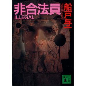非合法員 電子書籍版 / 船戸与一|ebookjapan