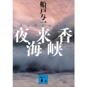夜来香海峡 電子書籍版 / 船戸与一|ebookjapan