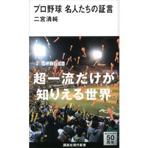 【初回50%OFFクーポン】プロ野球 名人たちの証言 電子書籍版 / 二宮清純|ebookjapan