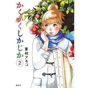 かくかくしかじか (2) 電子書籍版 / 東村アキコ