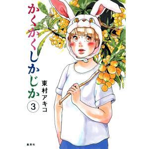 かくかくしかじか (3) 電子書籍版 / 東村アキコ