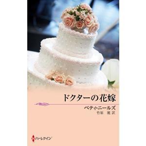 【初回50%OFFクーポン】ドクターの花嫁 電子書籍版 / ベティ・ニールズ 翻訳:竹原 麗 ebookjapan