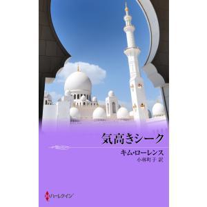 気高きシーク 電子書籍版 / キム・ローレンス 翻訳:小林町子|ebookjapan