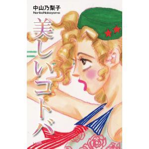 美しいコトバ 電子書籍版 / 中山乃梨子|ebookjapan