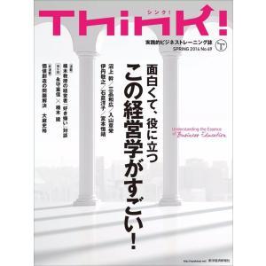 【初回50%OFFクーポン】Think! SPRING 2014 電子書籍版 / Think!編集部|ebookjapan