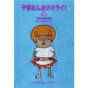 【初回50%OFFクーポン】子供なんか大キライ! (3) 電子書籍版 / 井上きみどり ebookjapan