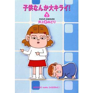 【初回50%OFFクーポン】子供なんか大キライ! (5) 電子書籍版 / 井上きみどり ebookjapan