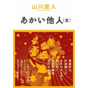 【初回50%OFFクーポン】あかい他人(全) 電子書籍版 / 著者:山川直人|ebookjapan