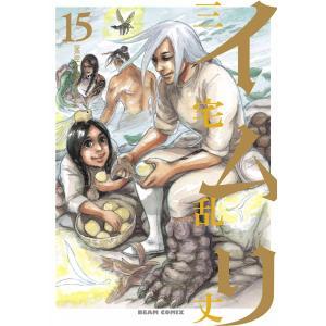 【初回50%OFFクーポン】イムリ (15) 電子書籍版 / 三宅乱丈|ebookjapan