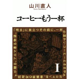 コーヒーもう一杯I 電子書籍版 / 山川直人|ebookjapan