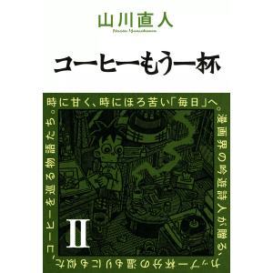 コーヒーもう一杯II 電子書籍版 / 山川直人|ebookjapan