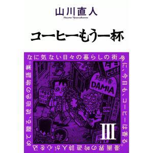 コーヒーもう一杯III 電子書籍版 / 山川直人|ebookjapan