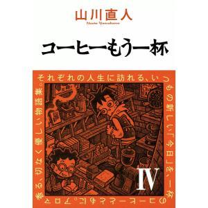 【初回50%OFFクーポン】コーヒーもう一杯IV 電子書籍版 / 山川直人|ebookjapan