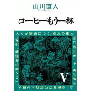 コーヒーもう一杯V 電子書籍版 / 山川直人|ebookjapan