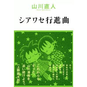 【初回50%OFFクーポン】シアワセ行進曲 電子書籍版 / 著者:山川直人|ebookjapan