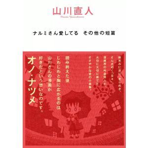 【初回50%OFFクーポン】ナルミさん愛してる その他の短篇 電子書籍版 / 著者:山川直人|ebookjapan