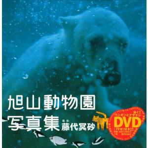 【初回50%OFFクーポン】旭山動物園写真集 電子書籍版 / 撮影:藤代冥砂