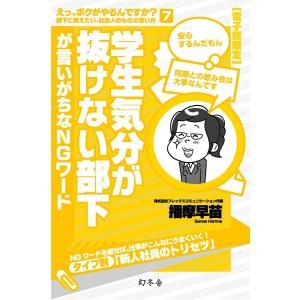 学生気分が抜けない部下が言いがちなNGワード 電子書籍版 / 著:播摩早苗|ebookjapan