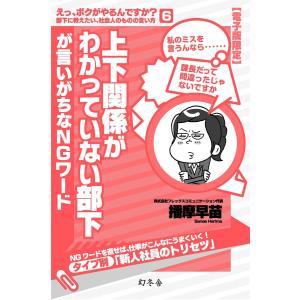 上下関係がわかっていない部下が言いがちなNGワード 電子書籍版 / 著:播摩早苗|ebookjapan