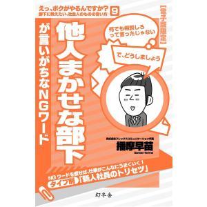 他人まかせな部下が言いがちなNGワード 電子書籍版 / 著:播摩早苗|ebookjapan