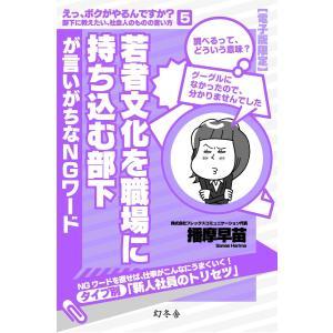 若者文化を職場に持ち込む部下が言いがちなNGワード 電子書籍版 / 著:播摩早苗|ebookjapan