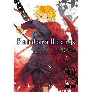 PandoraHearts (22) 電子書籍版 / 望月淳|ebookjapan