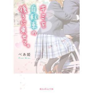 キミを自転車の後ろに乗せて。 電子書籍版 / 著者:べあ姫|ebookjapan