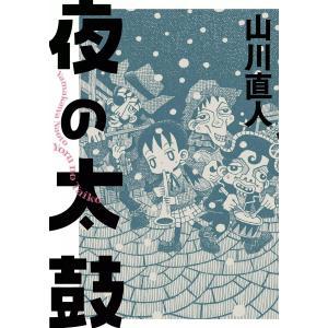 【初回50%OFFクーポン】夜の太鼓 電子書籍版 / 山川直人|ebookjapan