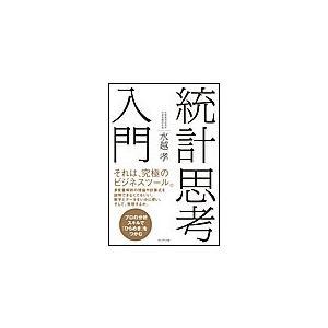 統計思考入門 電子書籍版 / 水越孝