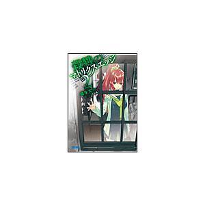 ガガガ文庫 殺戮のマトリクスエッジ2(イラスト完全版) 電子書籍版 / 桜井光(著)/すみ兵(イラスト)|ebookjapan