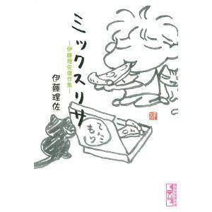 ミックスリサ 〜伊藤理佐傑作集〜 (1) 電子書籍版 / 伊藤理佐 ebookjapan
