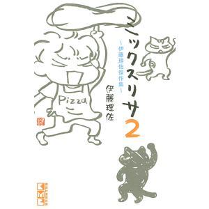 ミックスリサ 〜伊藤理佐傑作集〜 (2) 電子書籍版 / 伊藤理佐 ebookjapan